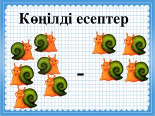Көңілді есептер -