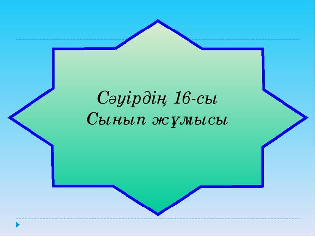 Сәуірдің 16-сы Сынып жұмысы