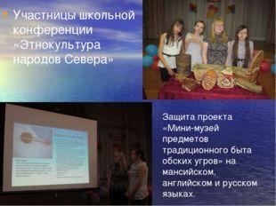 Участницы школьной конференции «Этнокультура народов Севера» Защита проекта «