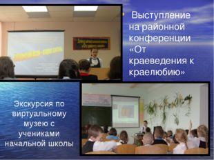 Выступление на районной конференции «От краеведения к краелюбию» Экскурсия п