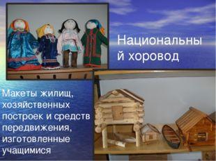 Национальный хоровод Макеты жилищ, хозяйственных построек и средств передвиж