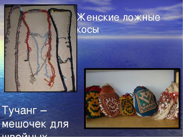 Женские ложные косы Тучанг – мешочек для швейных принадлежностей