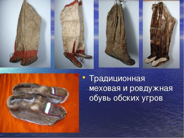 Традиционная меховая и ровдужная обувь обских угров