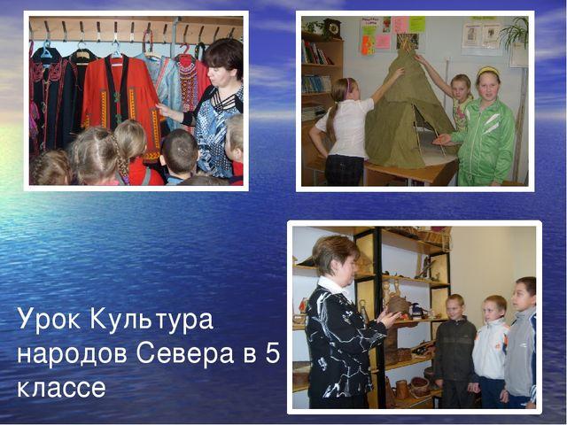 Урок Культура народов Севера в 5 классе
