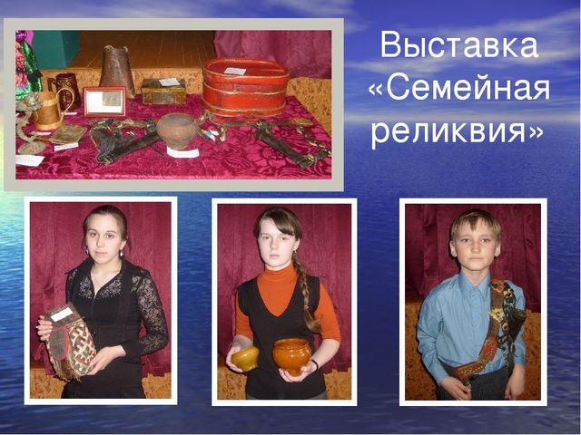 Выставка «Семейная реликвия»