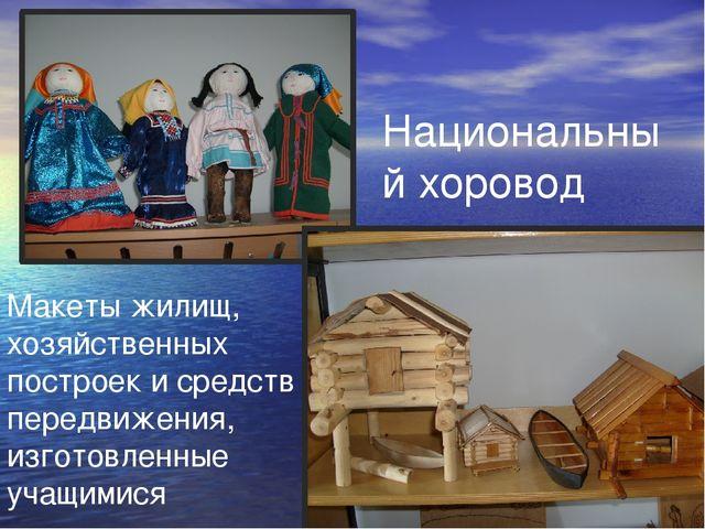 Национальный хоровод Макеты жилищ, хозяйственных построек и средств передвиж...