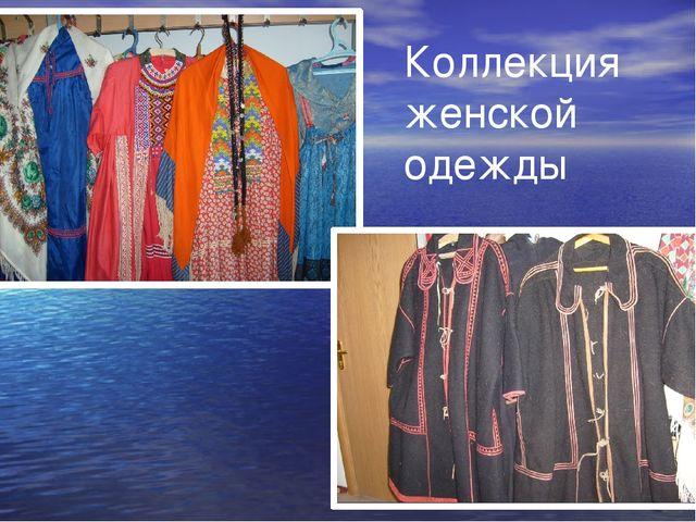 Коллекция женской одежды