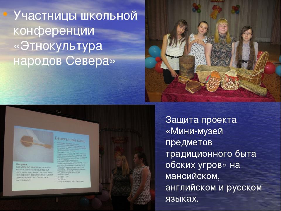 Участницы школьной конференции «Этнокультура народов Севера» Защита проекта «...