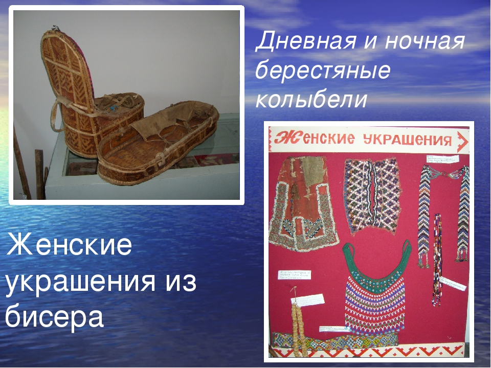 Дневная и ночная берестяные колыбели Женские украшения из бисера