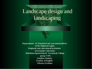 Landscape design and landscaping Departament of Homeland and personnel polici