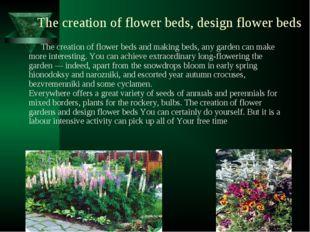The creation of flower beds, design flower beds The creation of flower beds a