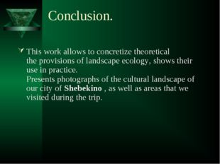 Conclusion. This work allows to concretize theoretical the provisions of land