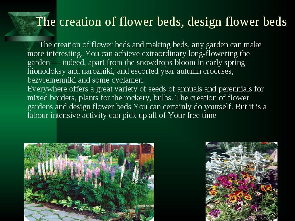 The creation of flower beds, design flower beds The creation of flower beds a...