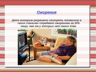 Ожирение Дети которым разрешено смотреть телевизор в своих спальнях страдают
