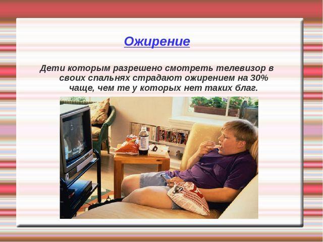 Ожирение Дети которым разрешено смотреть телевизор в своих спальнях страдают...