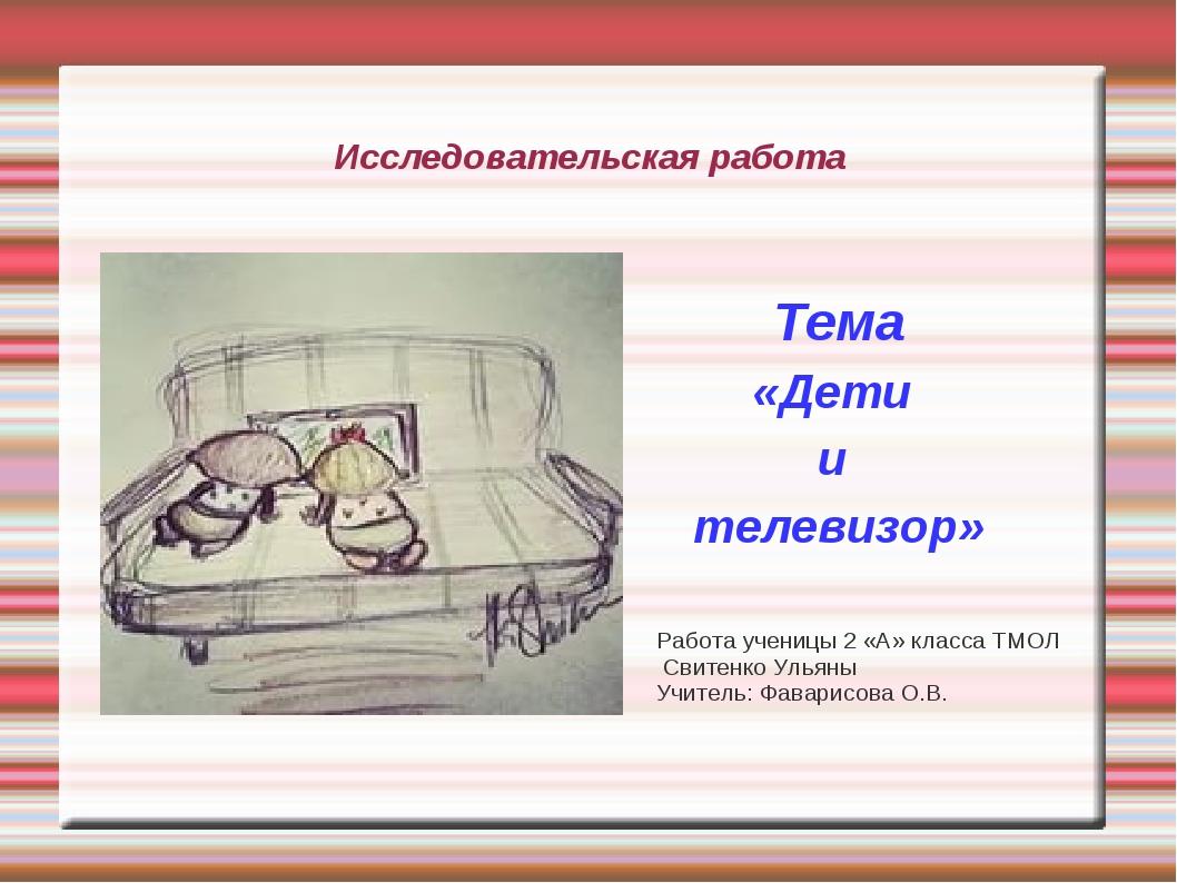Исследовательская работа Тема «Дети и телевизор» Работа ученицы 2 «А» класса...