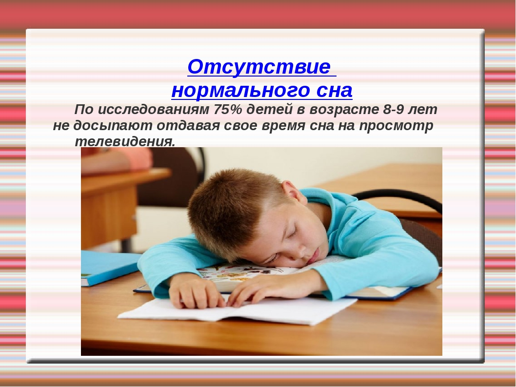 Отсутствие нормального сна По исследованиям 75% детей в возрасте 8-9 лет не...