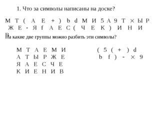 М Т ( А Е + ) b d М И 5 А 9 Т  Ы Р Ж Е  Я f А Е С ( Ч Е К ) И Н И В 1. Что