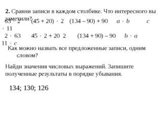 2. Сравни записи в каждом столбике. Что интересного вы заметили? 63  2 (45 +