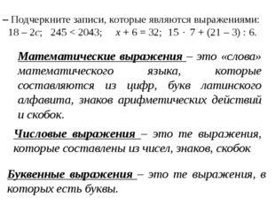 – Подчеркните записи, которые являются выражениями: 18 – 2с; 245 < 2043; x +