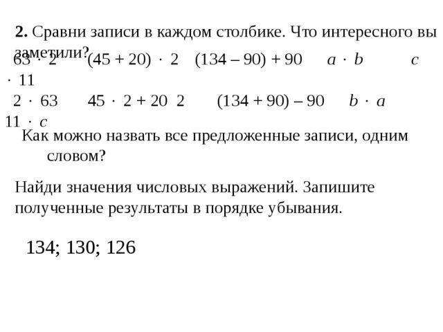 2. Сравни записи в каждом столбике. Что интересного вы заметили? 63  2 (45 +...
