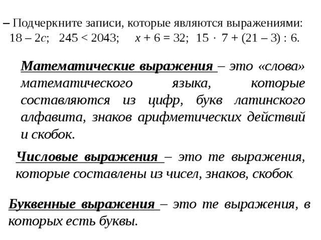 – Подчеркните записи, которые являются выражениями: 18 – 2с; 245 < 2043; x +...