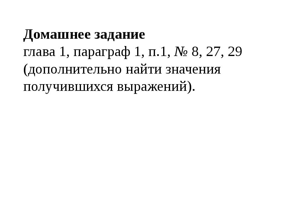 Домашнее задание глава 1, параграф 1, п.1, № 8, 27, 29 (дополнительно найти з...