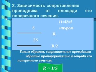 3. Зависимость сопротивления проводника от рода материала. l, S, нихром l, S,