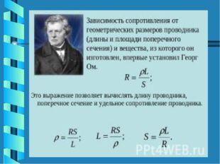 Удельное электрическое сопротивление некоторых веществ, Ом х мм2/м (при t=20о