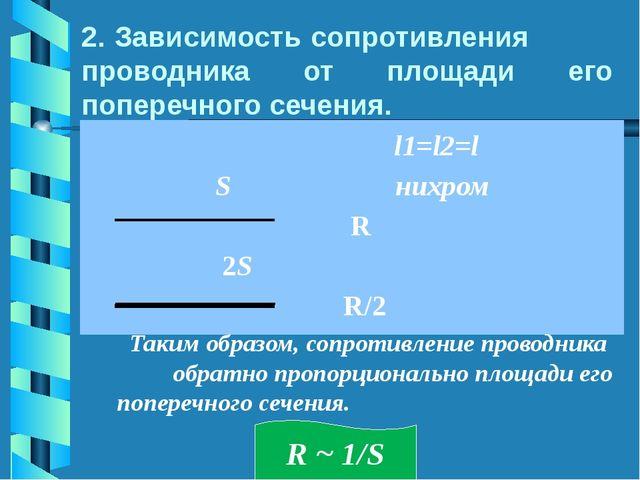 3. Зависимость сопротивления проводника от рода материала. l, S, нихром l, S,...