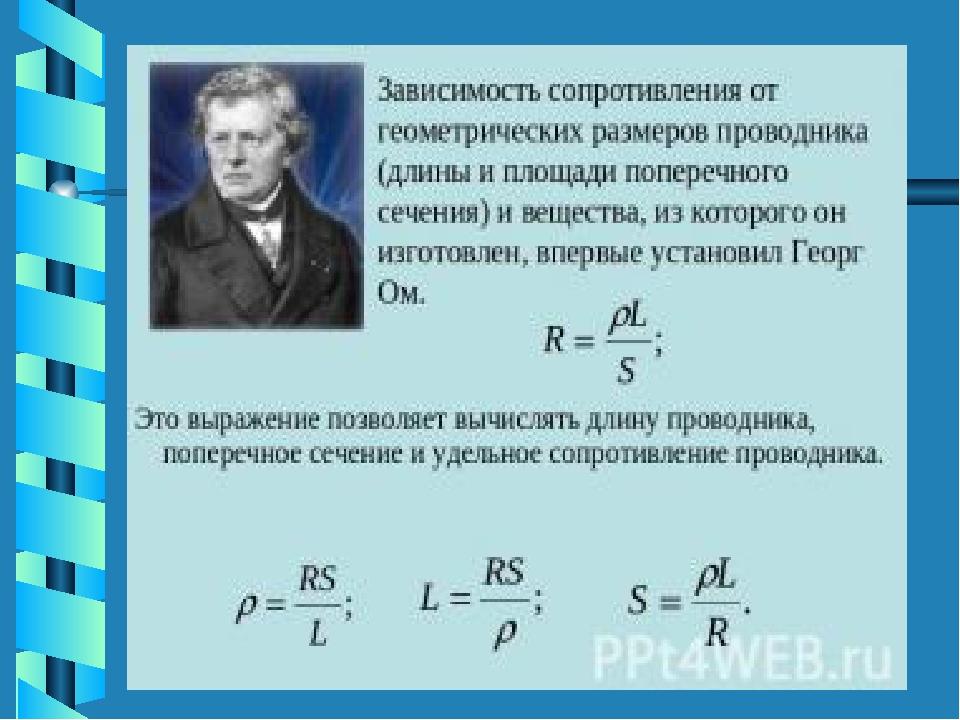 Удельное электрическое сопротивление некоторых веществ, Ом х мм2/м (при t=20о...