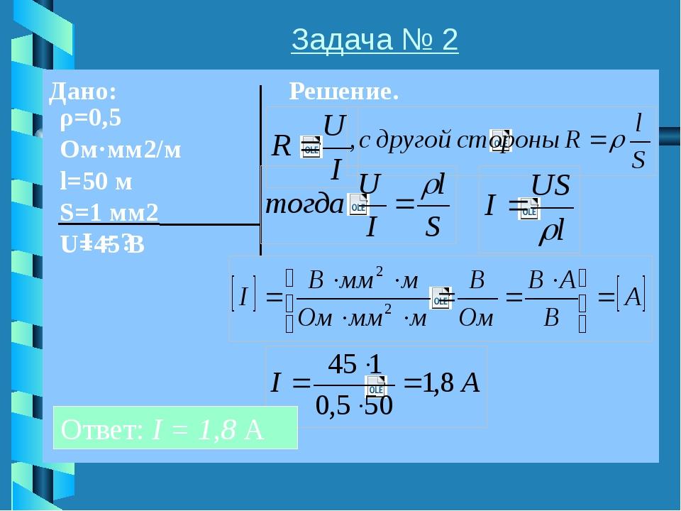 Домашнее задание: § 45,46, упр. 20 (2б,в)