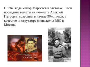 С 1946 года майор Маресьев в отставке. Свои последние вылеты на самолете Алек