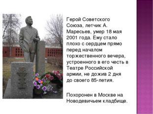 Герой Советского Союза, летчик А. Маресьев, умер 18 мая 2001 года. Ему стало