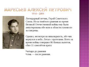 Легендарный летчик, Герой Советского Союза. Из-за тяжёлого ранения во вре