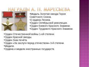 Орден Отечественной войны 1-ой степени. Орден Красной звезды. Орден Знак почё