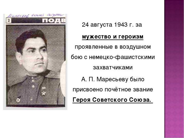 24 августа 1943 г. за мужество и героизм проявленные в воздушном бою с немецк...