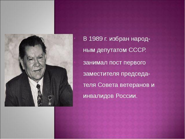 В 1989 г. избран народ-ным депутатом СССР. занимал пост первого заместителя п...