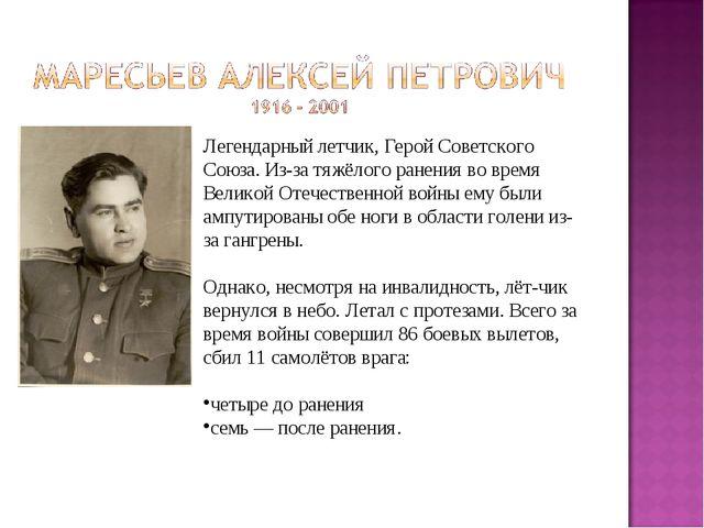 Легендарный летчик, Герой Советского Союза. Из-за тяжёлого ранения во вре...