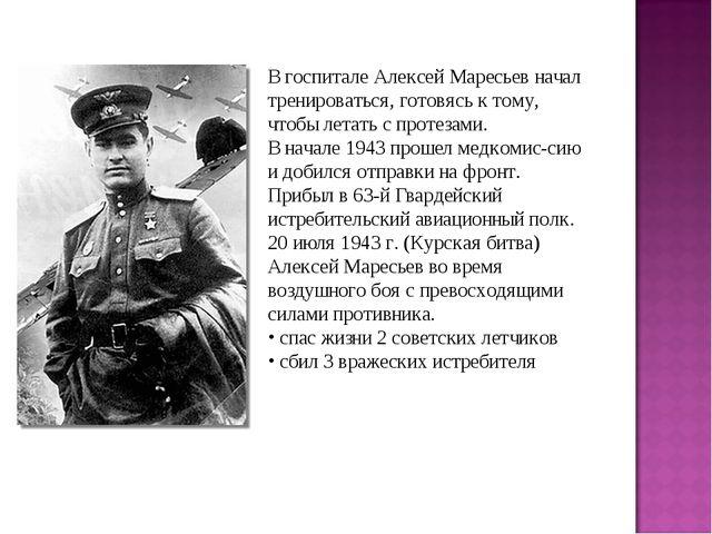 В госпитале Алексей Маресьев начал тренироваться, готовясь к тому, чтобы лета...