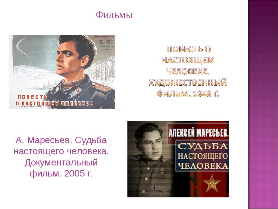 А. Маресьев. Судьба настоящего человека. Документальный фильм. 2005 г. Фильмы