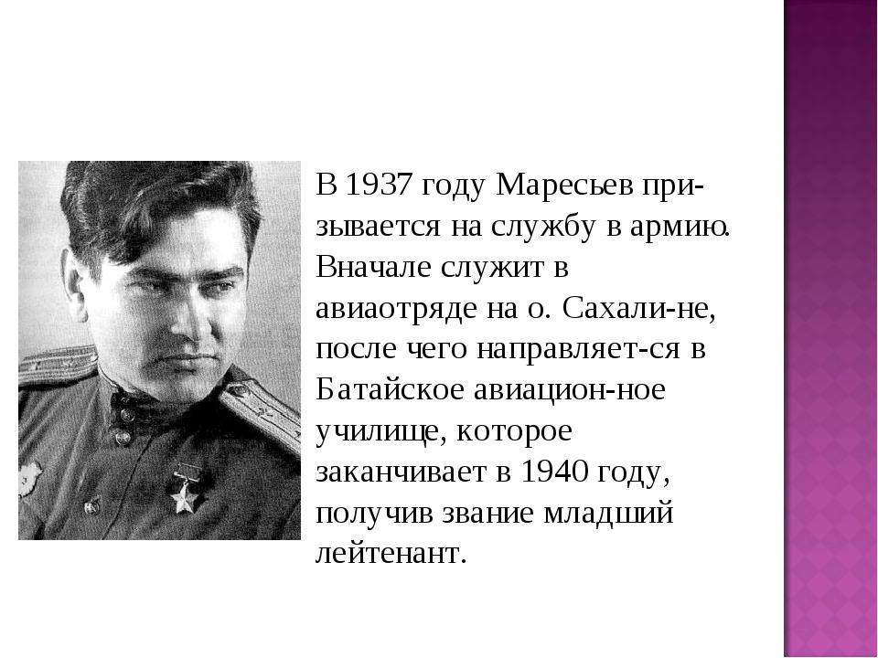 В 1937 году Маресьев при-зывается на службу в армию. Вначале служит в авиаотр...