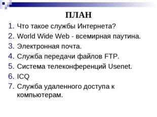 ПЛАН Что такое службы Интернета? World Wide Web - всемирная паутина. Электрон