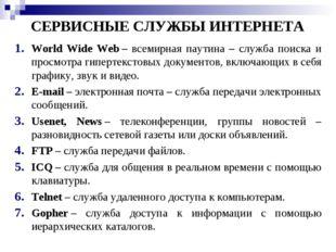 СЕРВИСНЫЕ СЛУЖБЫ ИНТЕРНЕТА World Wide Web– всемирная паутина – служба поиска