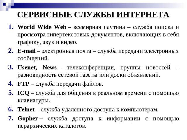 СЕРВИСНЫЕ СЛУЖБЫ ИНТЕРНЕТА World Wide Web– всемирная паутина – служба поиска...
