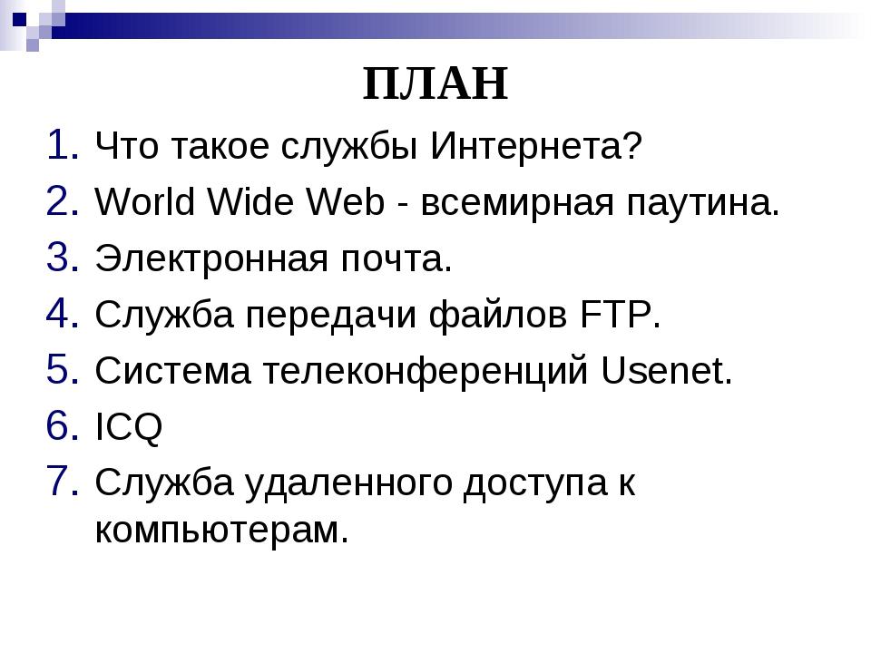 ПЛАН Что такое службы Интернета? World Wide Web - всемирная паутина. Электрон...