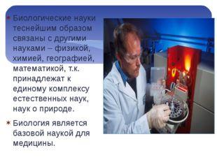 Биологические науки теснейшим образом связаны с другими науками – физикой, хи