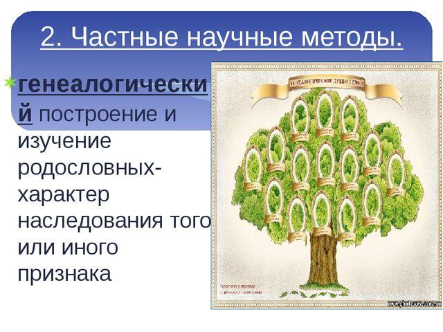 2. Частные научные методы. генеалогический построение и изучение родословных-...