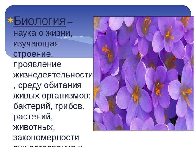 Биология – наука о жизни, изучающая строение, проявление жизнедеятельности, с...