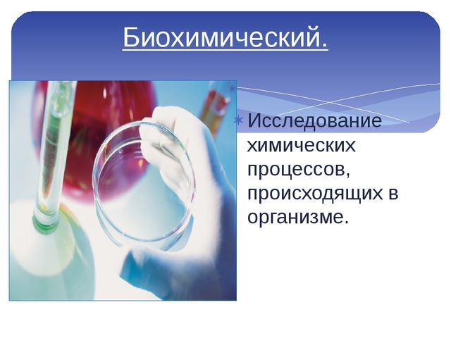 Биохимический. Исследование химических процессов, происходящих в организме.